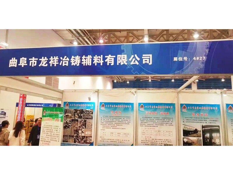 北京.16届中国国际铸造博览会
