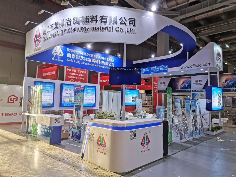 """曲阜欧宝体育培训—""""第十八届中国国际铸造博览会""""在上海举办"""