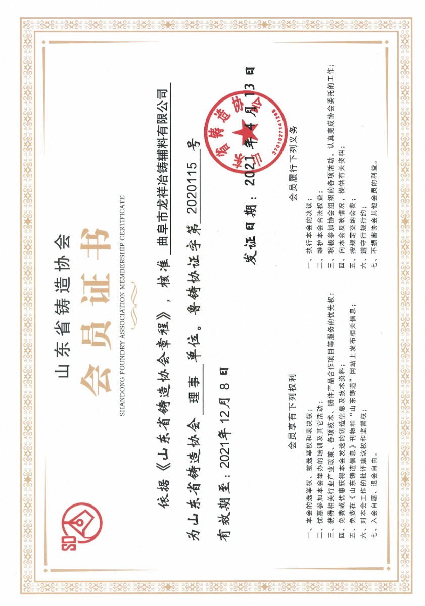 山东铸协理事会员证书.jpg